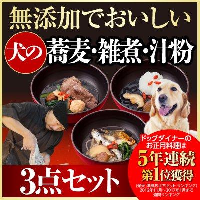 犬用 年越しそば・お雑煮・お汁粉 3セット(無添加・犬のおせ...