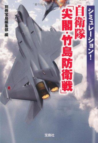 シミュレーション! 自衛隊「尖閣・竹島防衛線」 (宝島SUGOI文庫)の詳細を見る