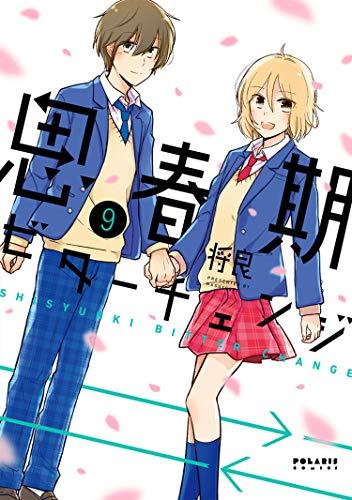 思春期ビターチェンジ(9)【電子書籍版】 (ポラリスCOMICS)