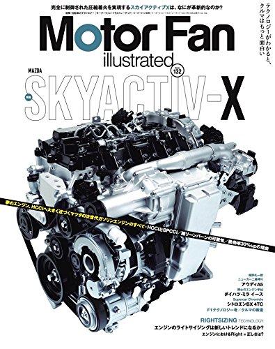 Motor Fan illustrated Vol.132 (モーターファン別冊)