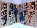 先生と僕ー夏目漱石を囲む人々- コミック 1-4巻セット (フラッパーコミックス)