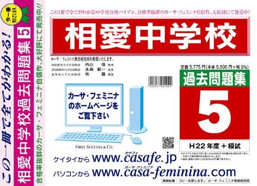 相愛中学校 過去問題集5(H22+模試)