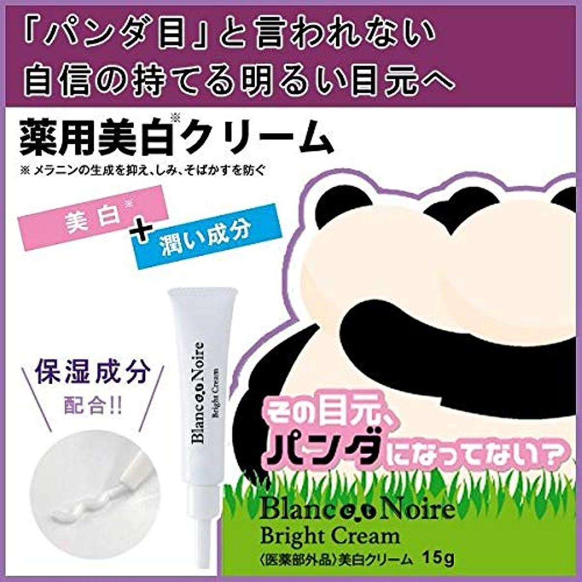 封建中庭むしゃむしゃBlanc et Noire(ブラン エ ノアール) Bright Cream(ブライトクリーム) 美白クリーム 医薬部外品 15g