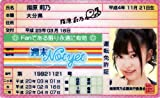 AKB48 免許証 週末Notyet【指原莉乃】
