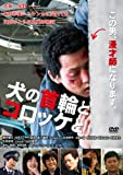 犬の首輪とコロッケと[DVD]