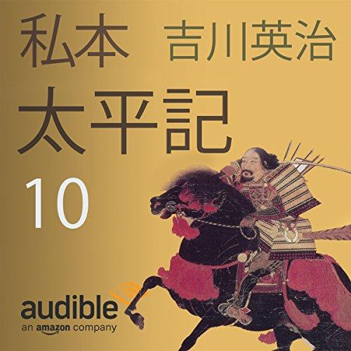 私本太平記 10 | 吉川 英治