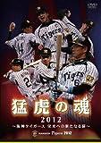 猛虎の魂2012 阪神タイガース 栄光への新たなる扉 [DVD] / 阪神タイガース (出演)