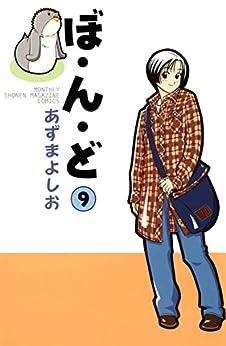 Bondo (ぼ・ん・ど) 01-09