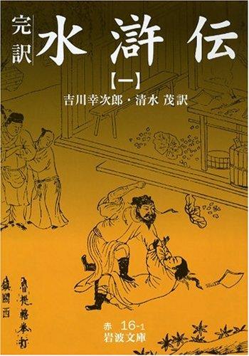 完訳 水滸伝〈1〉 (岩波文庫)の詳細を見る