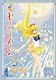 美少女戦士セーラームーン(5) 武内直子文庫コレクション (講談社漫画文庫)
