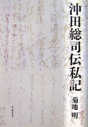沖田総司伝私記の詳細を見る