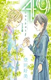 49【マイクロ】(1) (フラワーコミックス)