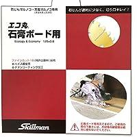 【刃のみ】 エコ丸 マルノコ 刃 125mm 石膏ボード専用 スキルマン 切断 三富D
