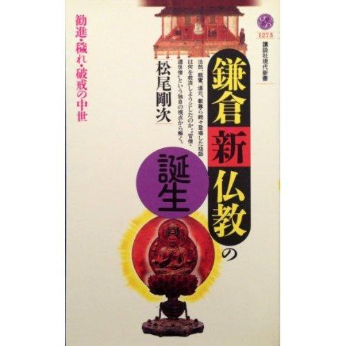 鎌倉新仏教の誕生―勧進・穢れ・破戒の中世 (講談社現代新書)の詳細を見る