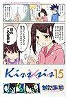 Kiss×sis 第15巻