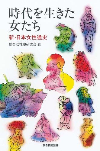 時代を生きた女たち 新・日本女性通史 (朝日選書)の詳細を見る
