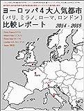 『 ヨーロッパ4大人気都市 (パリ, ミラノ, ローマ, ロンドン) 比較レポート 2014-2015 』 for 海外旅行,海外語学留学,海外転勤,海外移住,ロングステイ,海外個人旅行: - 人口,人口密度,公用語,通貨,為替,平均所得,ビッグマック,渡航時間,時差,気温,降水量,ベストシーズン,旅行先人気順位,電圧/周波数/プラグ形状,土地所有,法人税,所得税,翻訳サイト -