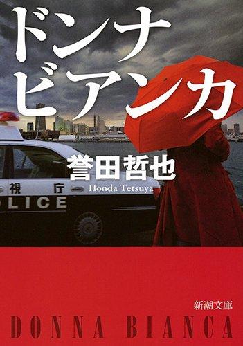 ドンナ ビアンカ (新潮文庫)