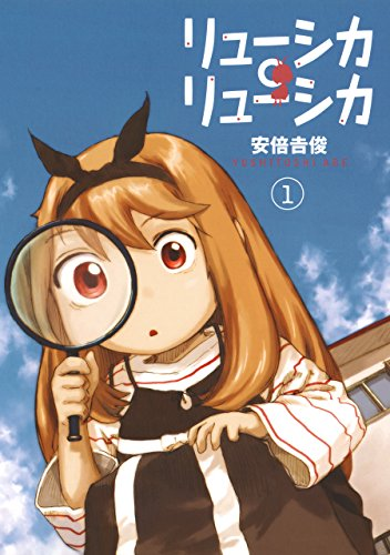 リューシカ・リューシカ 1巻 (デジタル版ガンガンコミックスONLINE)