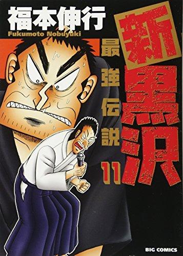 新黒沢 最強伝説 11 (ビッグコミックス)の詳細を見る