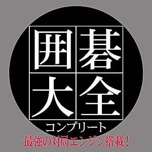 囲碁大全コンプリート [ダウンロード]