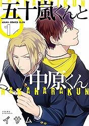 五十嵐くんと中原くん(1) (あすかコミックスCL-DX)