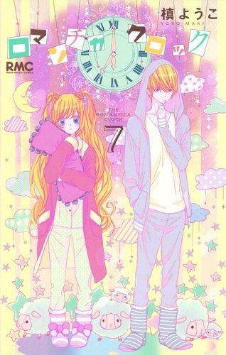 ロマンチカ クロック 7 (りぼんマスコットコミックス)の詳細を見る