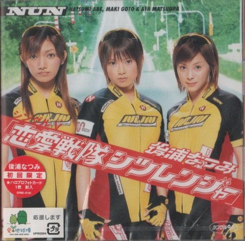 恋愛戦隊シツレンジャー / LOVE LIKE CRAZY (初回生産限定盤)