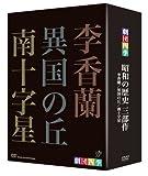 劇団四季 昭和の歴史三部作 DVD-BOX[DVD]
