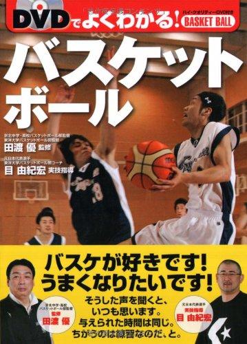 DVDでよくわかる!バスケットボールの詳細を見る