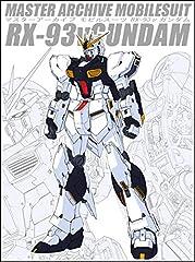 マスターアーカイブ モビルスーツ RX-93 νガンダム