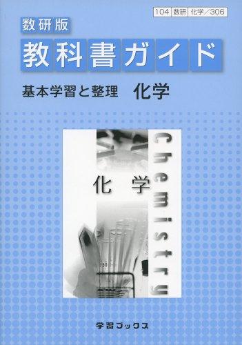306教科書ガイド数研版 化学 (理科教科書ガイドシリーズ)
