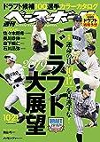 週刊ベースボール 2019年 10/21号 [雑誌] 画像