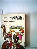 ローマ物語〈2〉 (1980年) (集英社文庫)