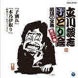 立川談志ひとり会 落語CD全集 第30集「子別れ」「木乃伊取り」