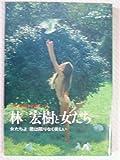 林宏樹と女たち―女たちよ 君は限りなく美しい (写ガール文庫 (3))