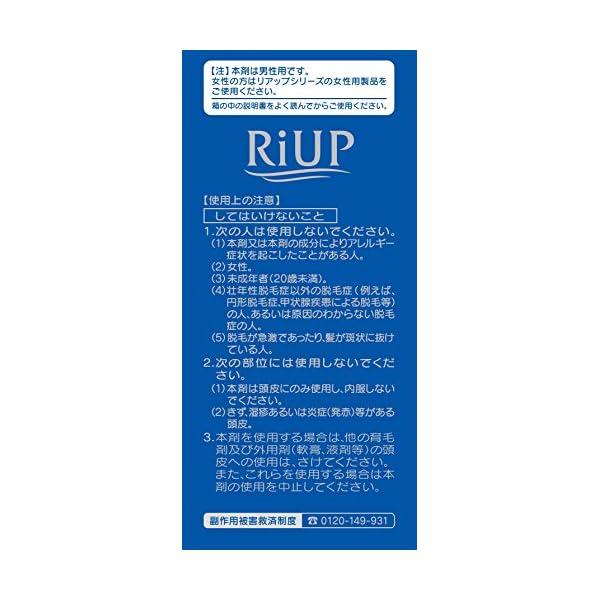 【第1類医薬品】リアップ 120mLの紹介画像2