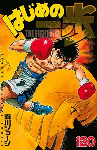 はじめの一歩(120) (講談社コミックス)
