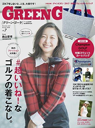 GREEN GORA(グリーン ゴーラ)(7) 2017年 11 月号 [雑誌]: GOETHE(ゲーテ) 増刊