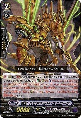 カードファイトヴァンガードG 第12弾「竜皇覚醒」/G-BT12/021 刻獣 スピアヘッド・ユニコーン RR