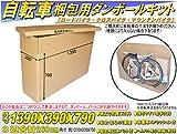 サイクル輪行箱 ロード・クロス・オフロード自転車梱包用ダンボールキット1390X390X790