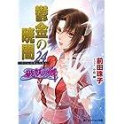 鬱金の暁闇 24 破妖の剣(6) (コバルト文庫)