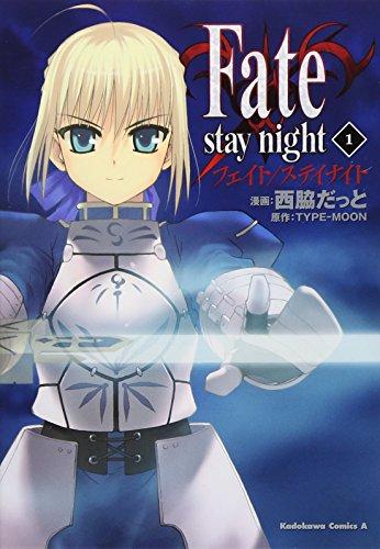 Fate/stay night (1) (カドカワコミックスAエース)の詳細を見る