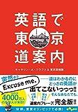 英語で東京道案内 (だいわ文庫)