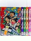 新・鉄子の旅 コミック 1-5巻セット (IKKI COMIX)
