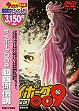 サイボーグ009 超銀河伝説 [DVD] 画像