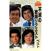 不滅の歌謡リクエスト ベスト カセット TFT-626