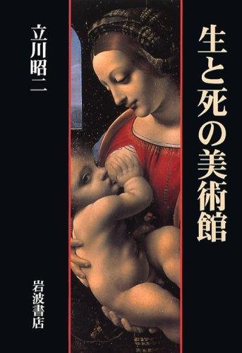 生と死の美術館 / 立川 昭二