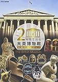 2時間で回る大英博物館  ~究極の完全ガイド~ [DVD]