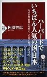 ハーバードでいちばん人気の国・日本 (PHP新書)